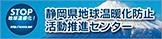 静岡県地球温暖化防止活動推進センター