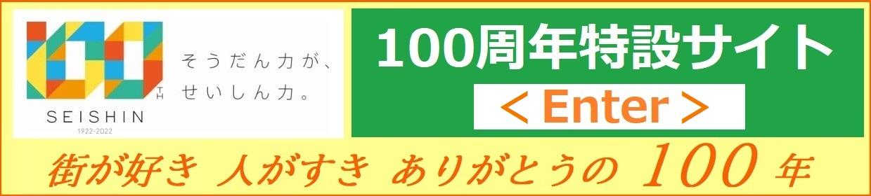 100周年スペシャルサイト